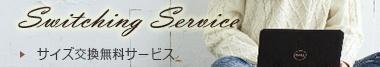 サイズ交換無料サービス