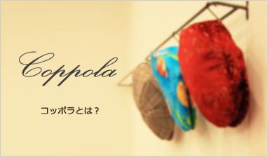 シチリア生まれのハンチング帽『コッポラ』とは?